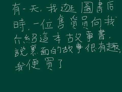 小二中文_上學期_寫作_供詞造句_和自己周邊的人拉上關係02 - YouTube
