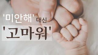 [육아] '미안해' 대신 '고마워'