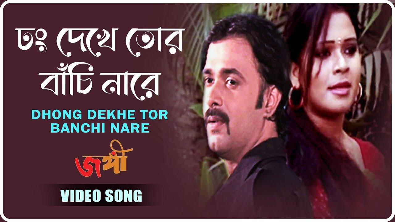Dhong Dekhe Tor Banchi Nare | Jangi | Bengali Movie Song | Mou Tamang