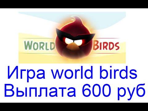 Игра world birds, инструкция по заработку в игре, выплата 600 руб