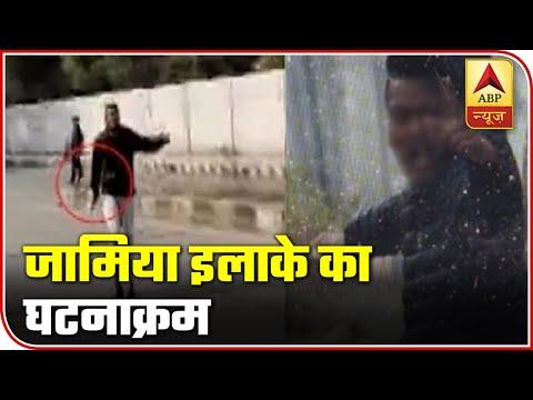Jamia incident: Know
