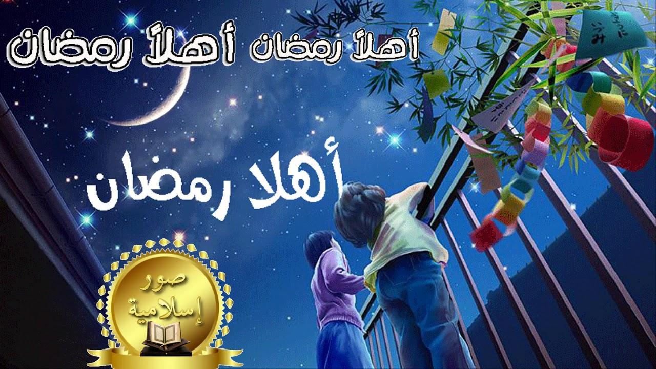 """""""الفلك الدولي"""" يعلن أول أيام شهر رمضان Maxresdefault"""