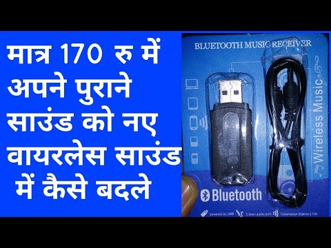 How To Make Any Speaker Wireless at just Rs. 170 only Bluetooth Music Receiver