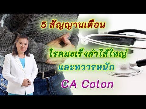 5 สัญญาณเตือน!! โรคมะเร็งลำไส้ใหญ่และทวารหนัก   CA colon   พี่ปลา Healthy Fish