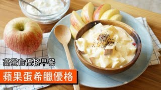 蘋果蛋希臘優格|高蛋白優格早餐|#068|Greek style Yogurt w/ Eggs and Apple