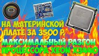 Максимальный разгон процессора xeon x3440 на бюджетной материнской плате за 3500 руб.! / Игровой ПК
