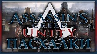 Пасхалки в игре Assassin's Creed - Unity [Easter Eggs](Регистрация в игре Swordsman: ▻http://pw.playnowonline.ru/13nj Ссылка на группу в контакте - http://vk.com/club58310522 Второй канал с..., 2015-08-17T17:02:11.000Z)