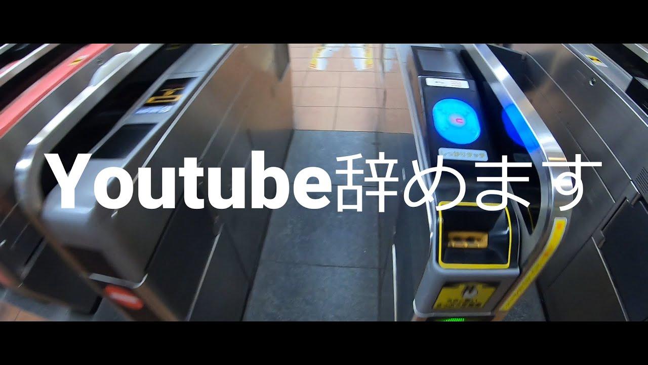 【Mantime Logs】YouTube辞めます。なぜこうなったのか?