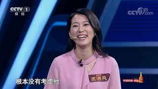 [2019主持人大赛]新闻节目主持人选文艺类 董卿赞孟语凡文艺天分| CCTV
