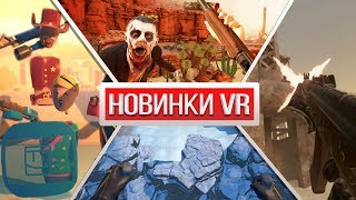 Обзор новых Игр виар  - НОВИНКИ VR htc пк review рус без мата