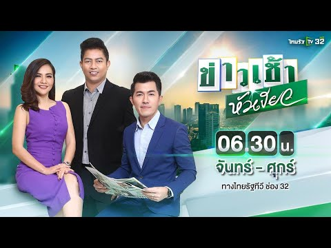 Live : ข่าวเช้าหัวเขียว 18 พ.ค. 64 | ThairathTV