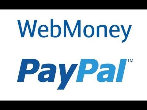 Как провести обмен WebMoney на PayPal