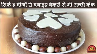 बिना बेकिंग पाउडर, बिना बेकिंग सोडा, बिना एसेन्स बनाइए यह लाजवाब केक   CHOCOLATE TRUFFLE CAKE