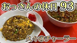 【焼肉・ラーメン】冴えないおっさんの休日93【名古屋】