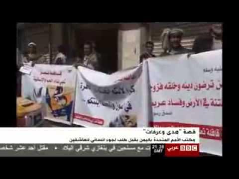 اجمل قصه حب بين شاب يمني وبنت سعودية تقرير قناه BBC
