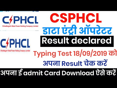 CSPHCL DEO RESULT Declared