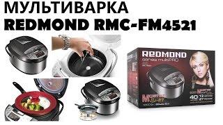 мультиварка redmond rmc fm4521 обзор
