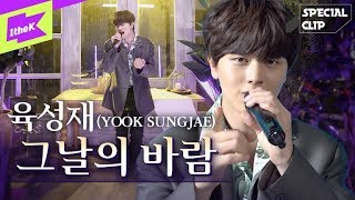 육성재 _ 그날의 바람 Live | YOOK SUNGJAE _Come With The Wind | 가사 | 스페셜클립 | Special Clip | LYRICS