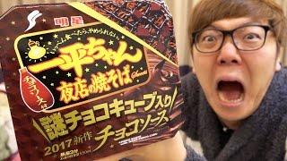 一平ちゃん焼きそば謎のチョコキューブ入りチョコソース味がヤバすぎた。。。 thumbnail
