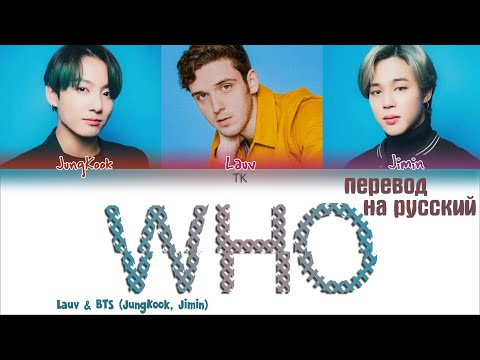 LAUV, BTS (JIMIN, JUNGKOOK) - 'WHO' [ПЕРЕВОД НА РУССКИЙ/Color Coded Lyrics]