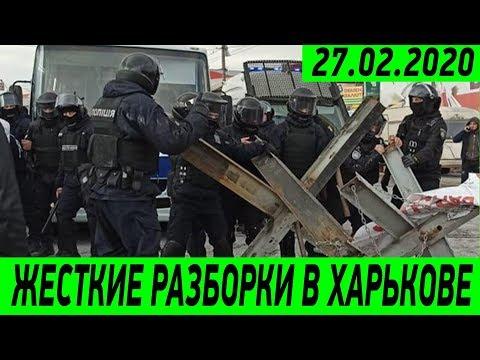 Столкновения в Харькове! Зеленскому уже доложили