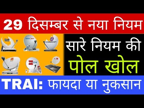 TRAI New Rule for DTH and Cable TV | TRAI 130 Rs Tariff Plan Explain