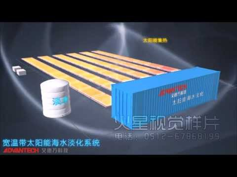 Solar desalination system developed and to be launched by Suzhou Advantech New Energy