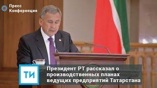 Президент РТ рассказал о производственных планах ведущих предприятий Татарстана