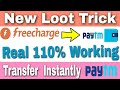 FREECHARGE TO PAYTM TRANSFER BEST TRICK DONT MISS || WITH FREECHARGE PROMOCODE RS.25 CASHBACK LOOT||