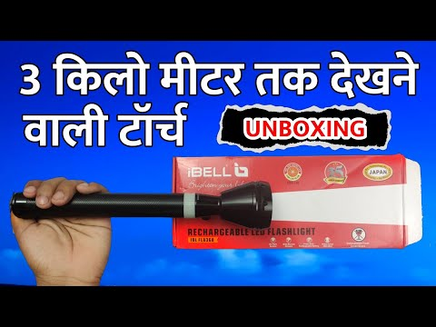 iBell Torch Unboxing | iBell Torch Light Review | Long Range torch Light in India |iBELL FL8368