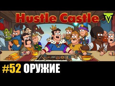 Hustle Castle [Android] #52 Оружие
