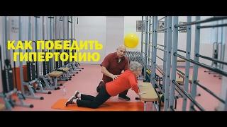 Упражнения Бубновского для снижения давления, от гипертонии