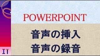 パワーポイント に 音声 を 入れる