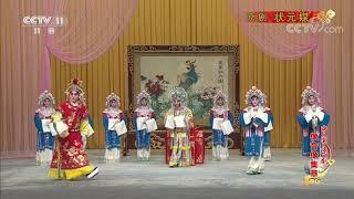 《中国京剧像音像集萃》 20191003 京剧《状元媒》 2/2| CCTV戏曲