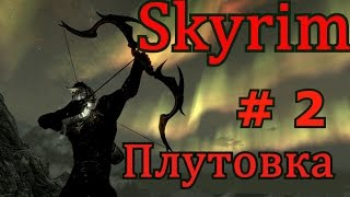 Skyrim Special Edition. Плутовка # 2.Вайтран и Виндхельм.