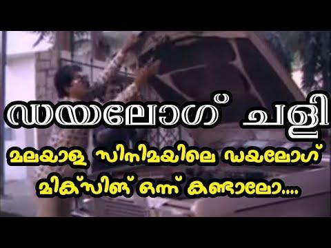 മലയാളം മൂവി ഡയലോഗ് മിക്സ് | Malayalam movies dialogue mix trolls