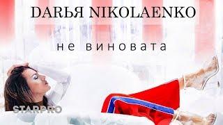 Darья Nikolaenko - Не виновата (lyric video)