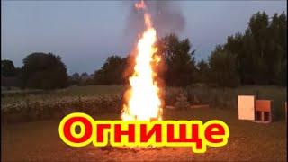Костёр на Иванов день или Иван Купала