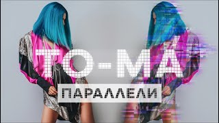 Смотреть клип To-Ma - Параллели