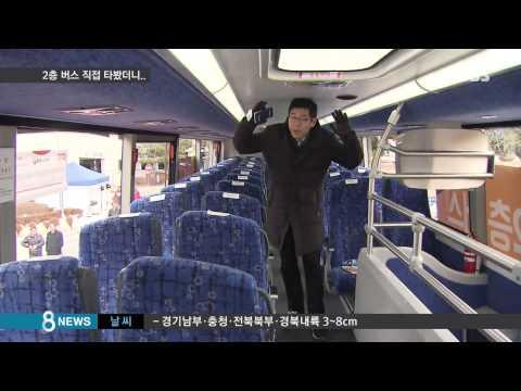[사회] '입석 금지 대안' 경기도 2층 버스 타보니… (SBS8뉴스|2014.12.7)