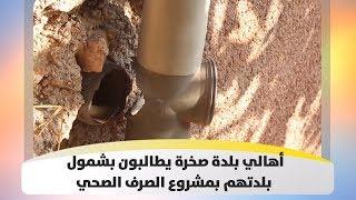 أهالي بلدة صخرة يطالبون بشمول بلدتهم بمشروع الصرف الصحي