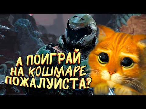 А ПОИГРАЙ НА КОШМАРЕ ПОЖАЛУЙСТА В Doom Eternal