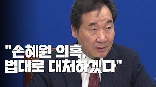 """이낙연 """"손혜원 의혹, 잘못 확인되면 법대로 대처"""" / YTN"""