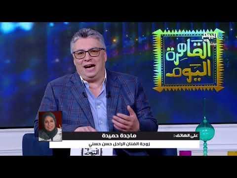 ماجدة حميدة زوجة الفنان الراحل حسن حسني: الدنيا من بعده وقفت
