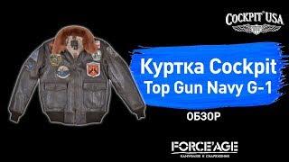 Обзор куртки Cockpit Top Gun Navy G-1