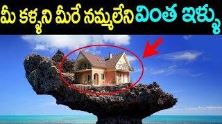 మీ కళ్ళని మీరే నమ్మలేని వింత ఇళ్ళు | Top 10 Unbelievable Houses In The World | SumanTv