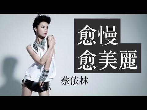 愈慢愈美麗 (蔡依林Jolin Tsai) 伴奏 Karaoke