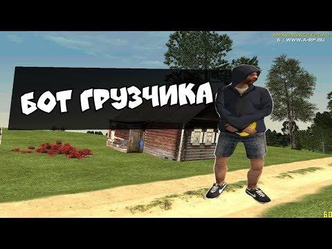 БОТ ГРУЗЧИК RODINA-RP 300.000 К В ЧАС!!!