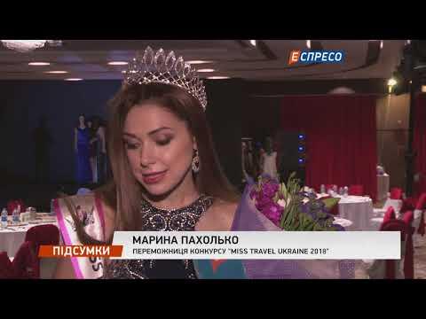 У Туреччині відбувся фінал Miss travel Ukraine 2018
