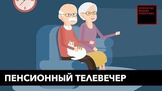 Как телеканалы отреагировали на обращение Путина о пенсионной реформе
